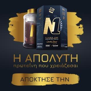 No1 Πρωτεΐνη